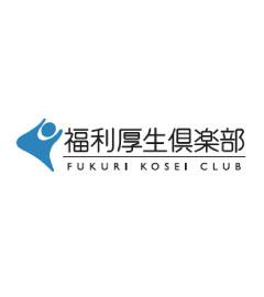 福利厚生倶楽部(リロクラブ)